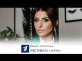 Жасмин – Белая птица (Первый канал: Международный музыкальный фестиваль «ЖАРА'18»)