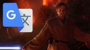 Obi-Wan has the high ground but it's dubbed by Japanese Google Translate