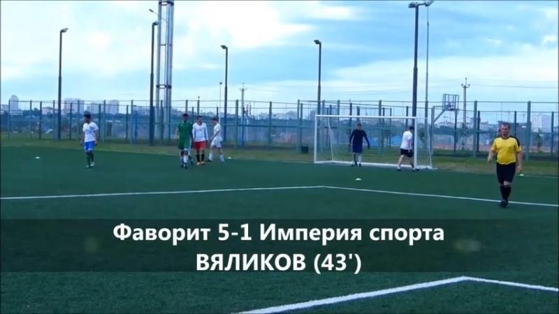 Гол Сашеньки Вяликова в ворота Империи спорта 3 июня