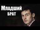 Младший брат 2018, новые русские мелодрамы, фильмы и сериалы 2018