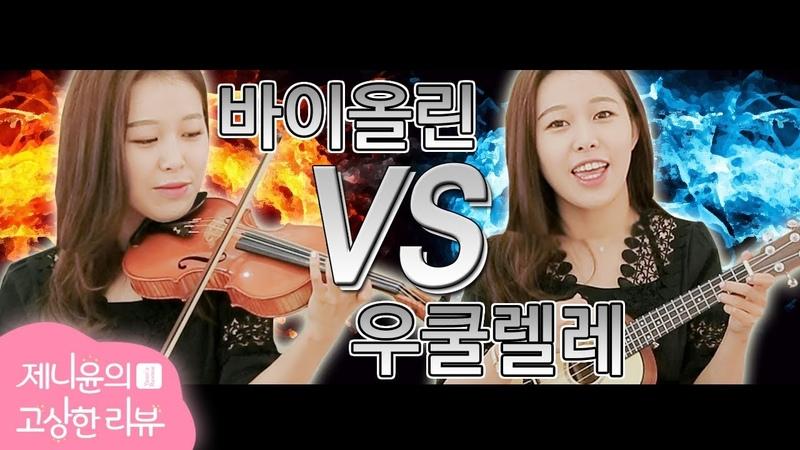 바이올린으로 우쿨렐레 연주ㅣ튜닝하는 방법 feat 팥빙수 ENG CC 제니윤의 고상 54620