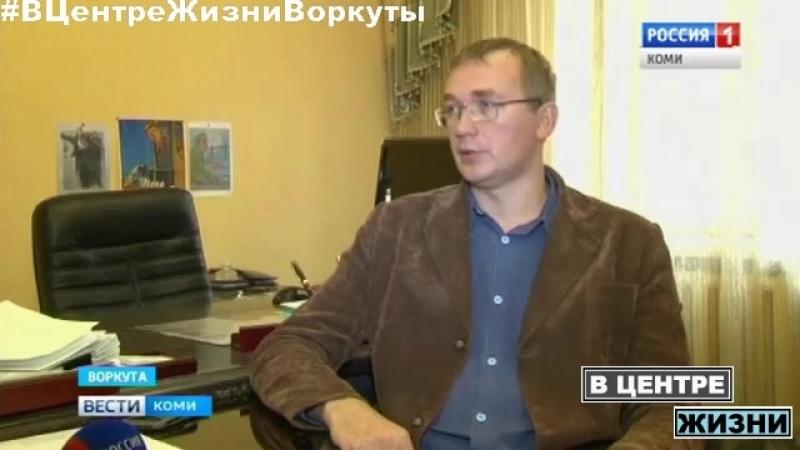 ВЦентреЖизниВоркуты Новая специальность в Воркутинском горно экономическом колледже