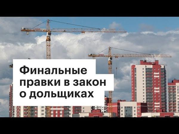 Госдума приняла финальные поправки в закон о дольщиках