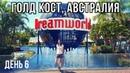 Dreamworld, Голд Кост, Австралия. День 6 / Dreamworld, Gold Coast, Australia. Day 6