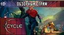 ОБЗОР игры THE CYCLE Первый взгляд на условный battle royale с контрактами от JetPOD90
