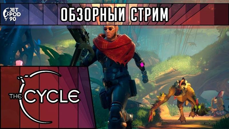 ОБЗОР игры THE CYCLE 2 потока можно переключать