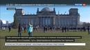 Новости на Россия 24 • В Германии коалиционное правительство договорилось о сотрудничестве