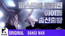 [DANCE WAR(댄스워)] Teaser