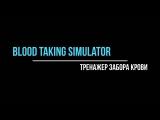 Тренажер для забора крови ( краткий ведео обзор )