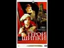 Герои Шипки / 1954