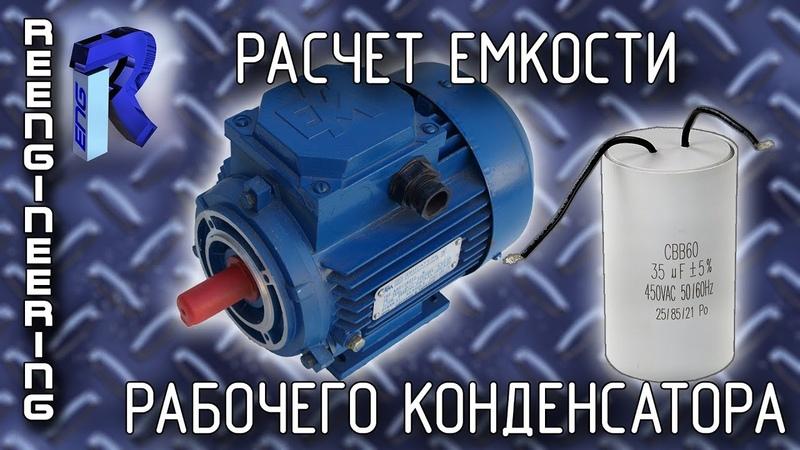 Подбор рабочего конденсатора для электродвигателя