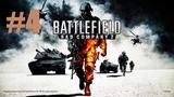 Играем в Battlefield Bad Company 2. Часть 4.