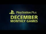 PlayStation Plus – Декабрь 2017 бесплатные игры (PS4)