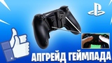 Апгрейд геймпада PS4 - Лепестки