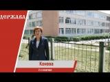 Конева | 2-к квартира, Наталья Лысенко: 8(961) 166-46-53