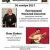 Протоиерей Николай Соколов. Церковные таинства