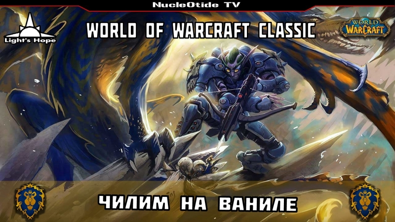 World of WarCraft Classic Чилим на ваниле 1