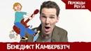 Бенедикт Камбербэтч читает ФАНФИКИ про ГОЛУЮ ЗАДНИЦУ Доктора Стренджа