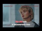ГАГАРИНА ПОЛИНА - ВЫШЕ ГОЛОВЫ (КАРАОКЕ HD КЛИП)