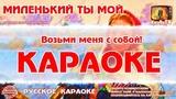 Караоке - Миленький ты мой | Русская Народная Песня