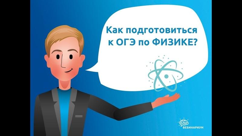 Как подготовиться к физике ОГЭ самостоятельно? | Евгений Герц | Вебинариум