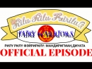 Rilu Rilu Fairilu: Fairy Warriors | Episode 14 - Kim Jong Un VS Enraged Lip
