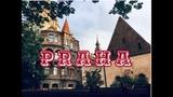 Привет Европа! Мы в Праге! Часть IV