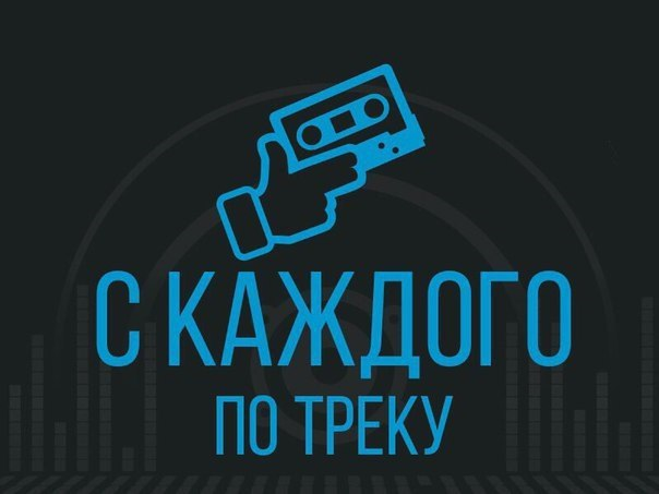 "Афиша Москва Стань участником RAP-ШОУ ""Cоver Game""!"