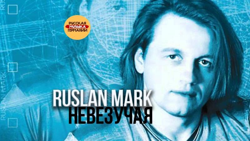 Руслан Марк - Невезучая