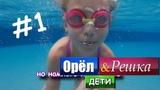 ОРЕЛ И РЕШКА ДЕТИ ШРИ-ЛАНКА ВЫПУСК 1