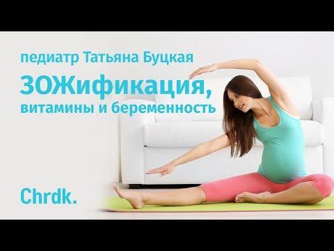 Татьяна Буцкая: ЗОЖификация и беременность