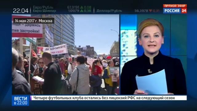 Новости на Россия 24 • Организатор митинга против реновации подверглась критике оппозиции