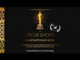 THE OSCAR SHORTS FILMS 2017  З 30 ЛIСТАПАДА У КIНАЗАЛЕ ПАЛАЦА РЭСПУБЛIКI