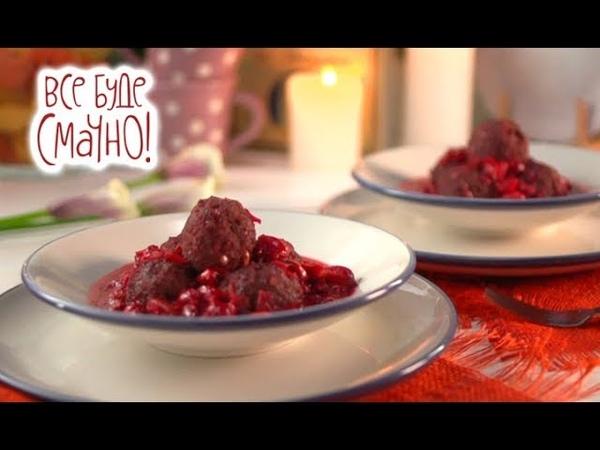 9 место: Митболы из баранины в вишневом соусе – Все буде смачно. Сезон 5. Выпуск 69 от 26.05.18