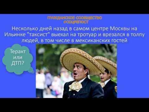 В самом центре Москвы на Ильинке 'таксист' врезался в толпу пешеходов соцрепост