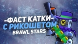 Фаст катки с рикошетом Brawl Stars