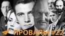 Знаменитые Неудачи 22 - Билли Джоэл, Игорь Стравинский, Стэн Смит