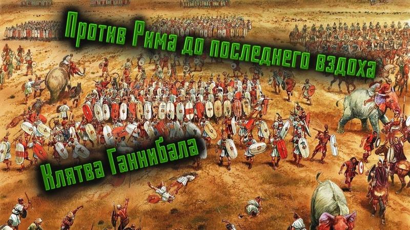 Клятва Ганнибала Борьба до конца Сухопутная армия финикийцев Часть 3
