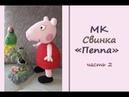 МК Свинка Пеппа. Часть 2. Тело. Вяжем крючком