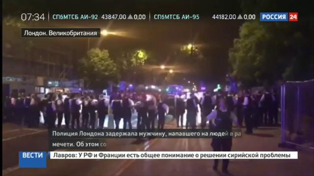 Новости на Россия 24 • В Лондоне мужчина напал на людей, вооружившись рожком для обуви