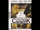 Частный сыщик (2008) DVDRip.