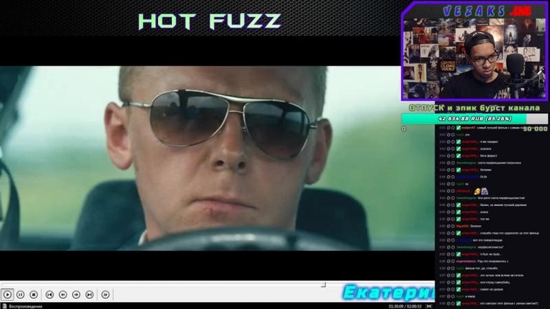 [Vezaks L] Типа крутые легавые/Hot Fuzz
