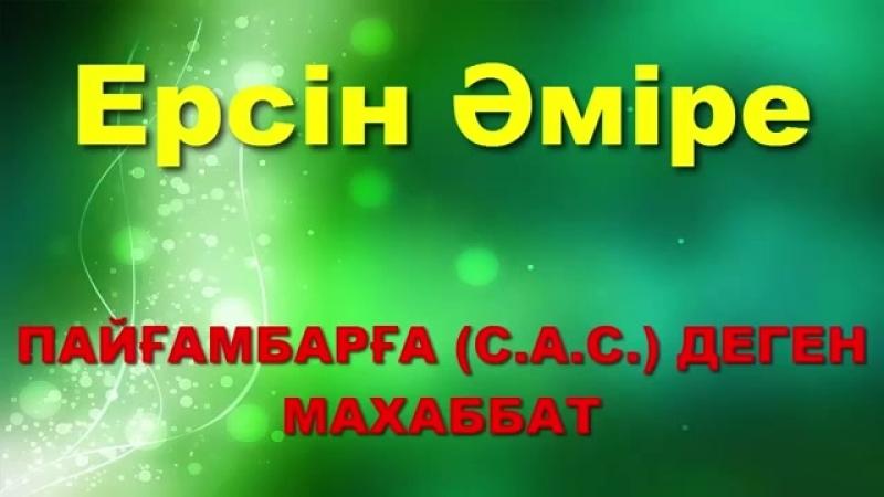 Пайғамбарға(С.А.С.) деген Махаббат - Ерсін Әміре ұстаз