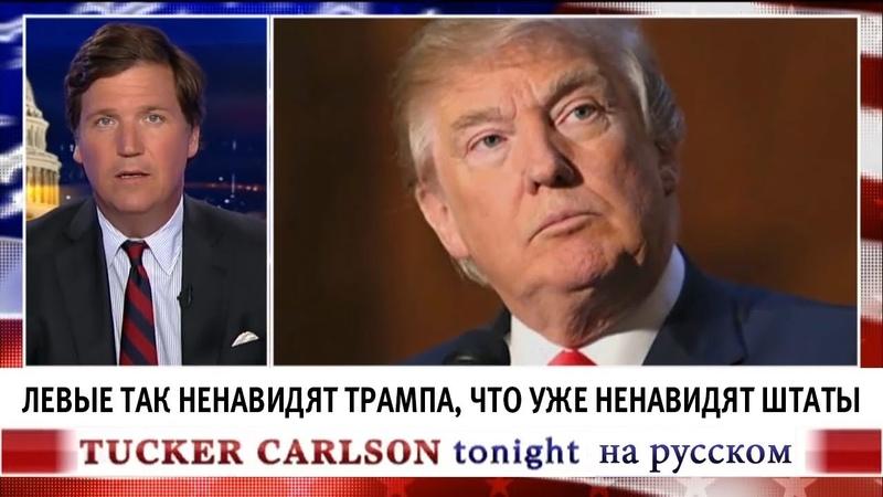 Левые так ненавидят Трампа что уже ненавидят Штаты Такер Карлсон на русском