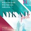"""Фестиваль Никаха в Москве """"NIKAH fest"""""""