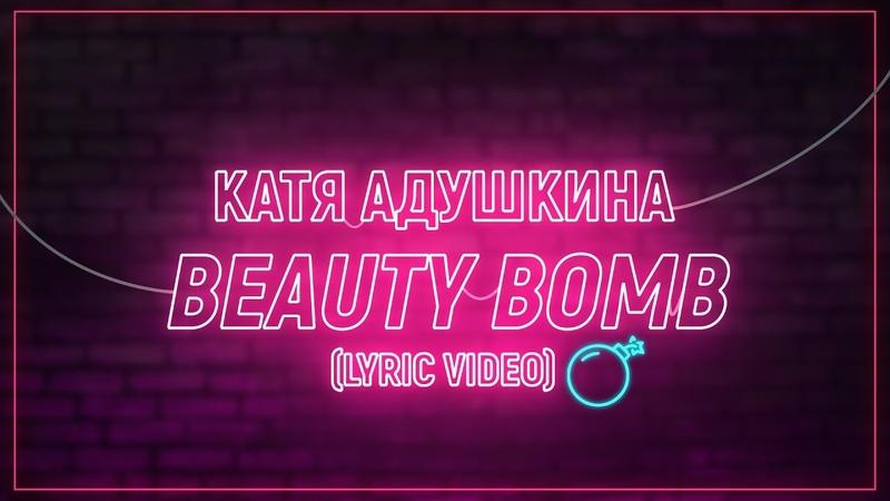 Катя Адушкина Beauty Bomb КАРАОКЕ lyric video