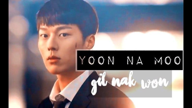 Yoon Na Moo Gil Nak Won   I can't help but love you