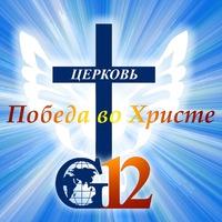 Логотип Церковь «Победа во Христе» г.Тольятти