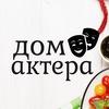 Ресторан Дом Актёра | Новосибирск