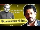 Atal Bihari Vajpayee Ke Nidhan Par Emotional Hue Shahrukh Khan Samvedna